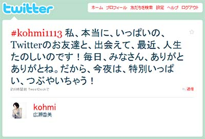 twitter_hirosekoumi.jpg