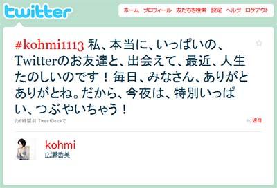 twitter_hirosekoumi