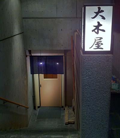 大木屋 入口